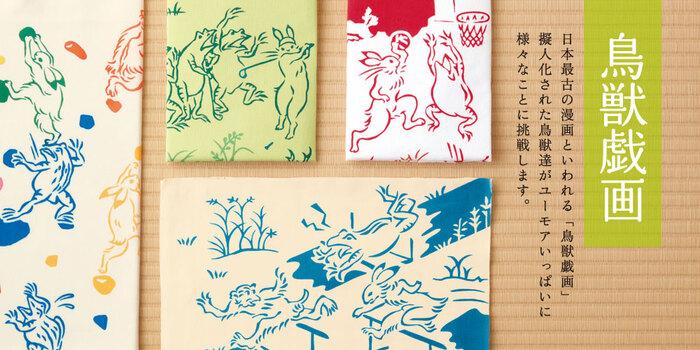 誰が描いたか謎であり、その謎も魅力になっている国宝「鳥獣戯画(ちょうじゅうぎが)」。ウサギ、カエル、サルなどが擬人化された平安時代の絵巻物であり、日本最古の漫画とも言われています。  その鳥獣戯画を現代風にアレンジ&デザインした、注染の手ぬぐいが誕生!なんと「水泳」、「野球」、「卓球」、「テニス」、「体操」、「サッカー」、「ボルダリング」、「ゴルフ」、「ラグビー」、「バスケット」、「バドミントン」、「柔道」、そして「陸上」の13種類から選べます!