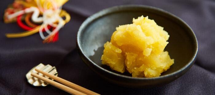 おせち料理にあるとうれしいさつまいもきんとん。材料は4つだけなので、おせち初心者の方も無理なくチャレンジできそう。甘味はみりんだけで、さつまいもの本来の甘さをいかした上品なお味に。くちなしの実を入れることで、鮮やかな黄色に仕上がります。
