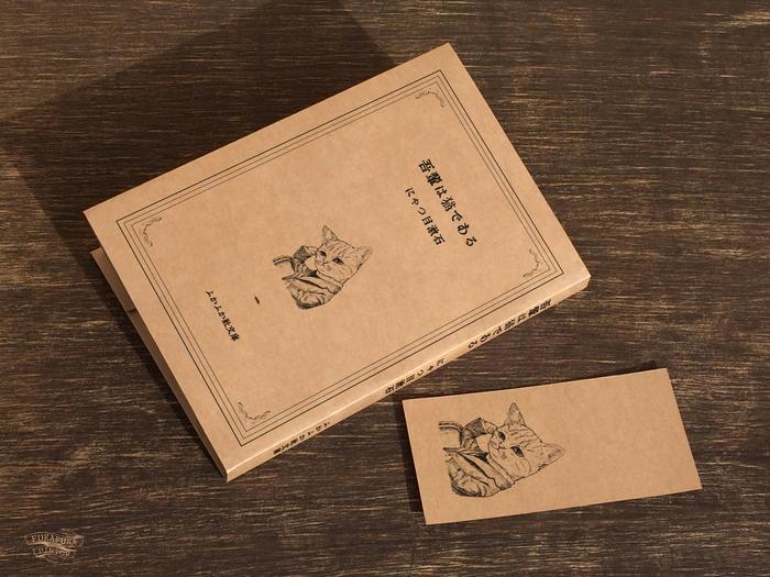 『吾輩は猫である』にゃつ目漱石、『猫失格』太にゃい治、『銀河鉄道の猫』みゃわ沢賢治、の文庫本3冊分のブックカバーとしおりのセット。文豪作品のカバーをこっそり差し替えれば、読書がもっと楽しくなりそう。