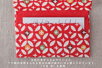 カードが取り出しやすいよう、端が斜めにカットされています。和紙製なので丈夫で軽く、持ち運ぶのも苦になりません。