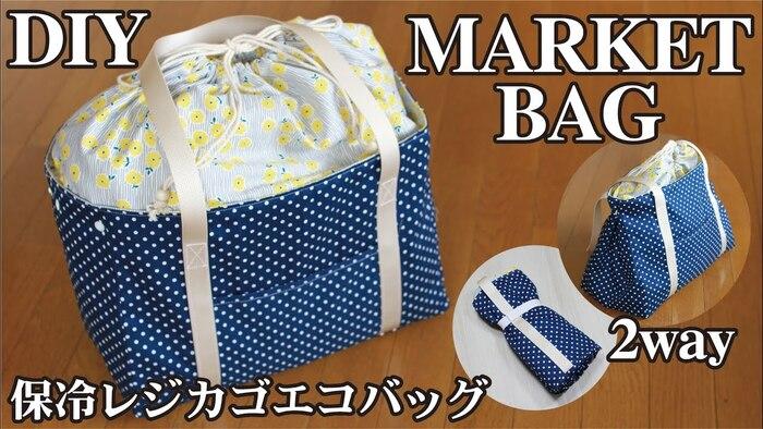 スーパーの袋詰めの手間が無くなる便利なレジかごバッグに、保冷機能付き!折りたたみもできる万能タイプのエコバッグもおうちで作れます♪