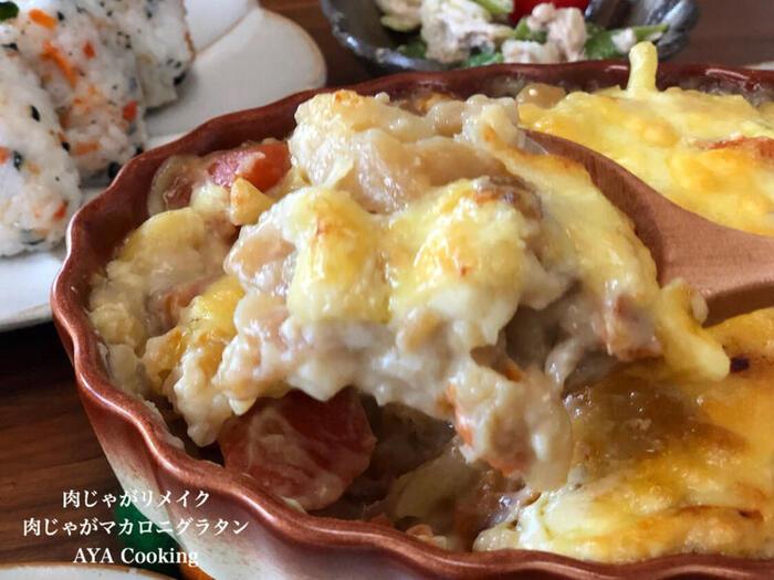 とろ~り&こんがりチーズがクセになる肉じゃがグラタン。手作りホワイトソースにマカロニと肉じゃがを入れて、チーズをのせて焼けばできあがりです。アツアツでき立てを召し上がれ。