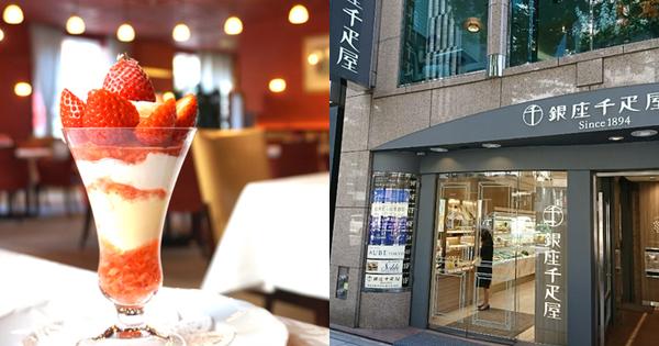 東京老舗フルーツパーラーの「レトロで粋なフルーツパフェ」巡り ♪