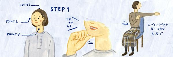 【連載】3つの整えメソッド 11月の不調「肩こり」
